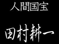 田村耕一 人間国宝 鉄絵