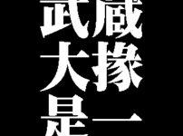 武蔵大掾是一