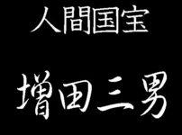 増田三男 人間国宝 彫金