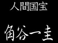 角谷一谷 人間国宝 茶の湯釜