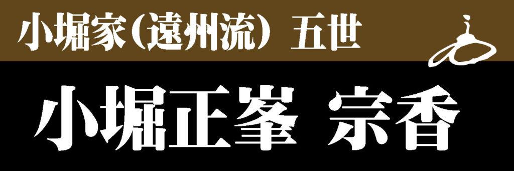 小堀正峯 宗香 遠州流