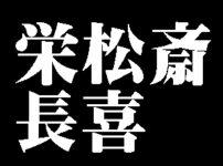 栄松斎長喜