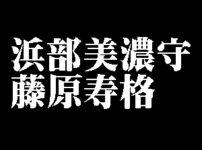 浜部美濃守藤原寿格