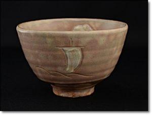 高麗陶兵衛 萩焼 茶碗