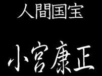 小宮康正 人間国宝