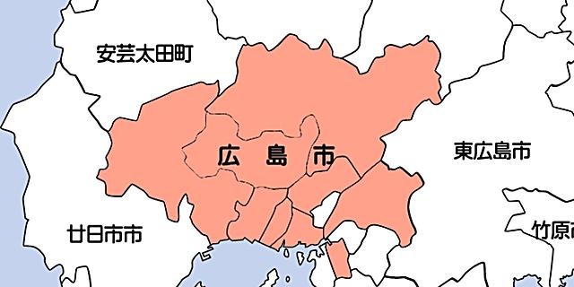 広島県 広島市