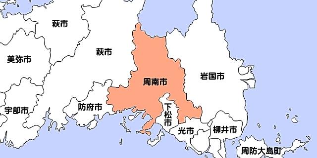 山口県 周南市