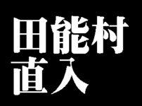 田能村直入