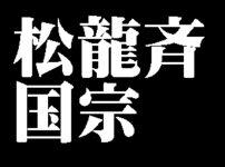 松龍斉国宗