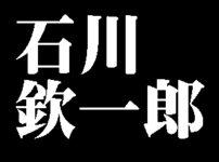 石川欽一郎