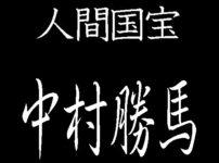 中村勝馬 人間国宝 友禅
