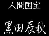 黒田辰秋 人間国宝 木工芸