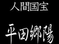 平田郷陽 人間国宝 衣裳人間国宝人形