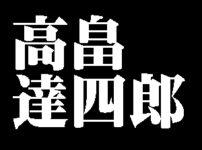 高畠達四郎