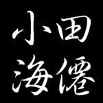 小田海僊 山口県出身 日本画か