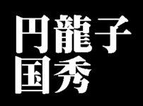 円龍子国秀