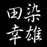 田染幸雄 山口県徳山市出身の洋画家