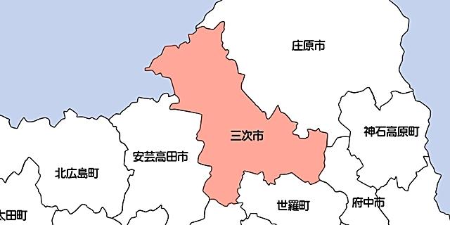 広島県 三次市