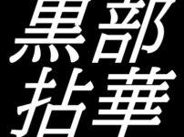 黒部拈華 鳥取県鳥取市出身の画家
