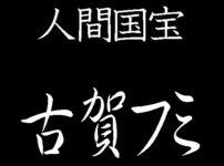 古賀フミ 人間国宝 佐賀錦