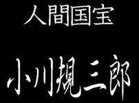 小川規三郎 人間国宝 献上博多織
