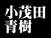 小茂田青樹