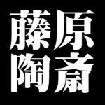 藤原陶斎 備前焼