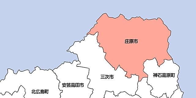 広島県 庄原市