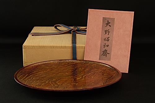 大野昭和斎 盆 木工芸