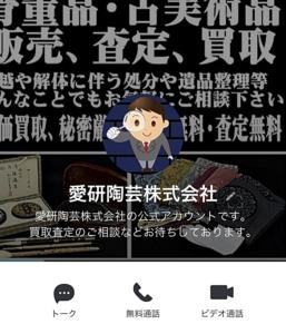 愛研陶芸 ライン査定 トークルーム