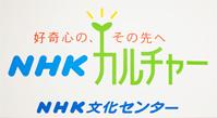 NHKカルチャー 骨董品査定 鑑定会