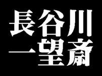 長谷川一望斎