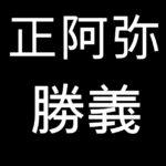 正阿弥勝義 岡山県津山市出身の彫金師