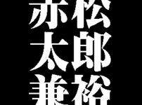 赤松太郎兼裕