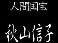 秋山信子 衣裳人形 人間国宝