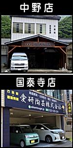 持込買取 株式会社愛研美術 中野店 国泰寺店