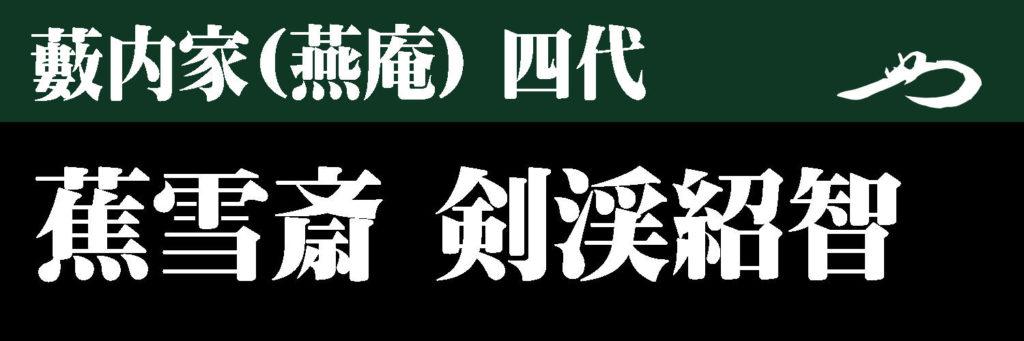 蕉雪斎-剣渓紹智 藪内家