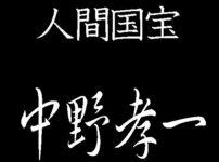 中野孝一 人間国宝