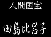 田島比呂子 人間国宝 友禅
