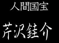 芹沢銈介 人間国宝 型絵染
