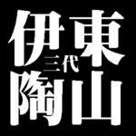 三代伊東陶山