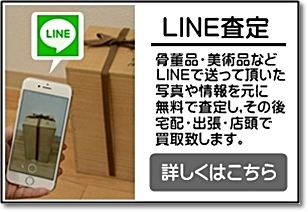 無料LINE査定 骨董品 美術品 買取