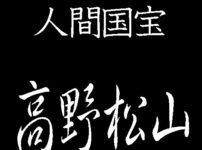 高野松山 蒔絵 人間国宝