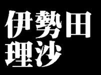 伊勢田理沙