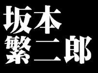 坂本繁二郎