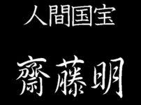 齋藤明 人間国宝 鋳金