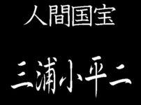 三浦小平二 人間国宝 青磁