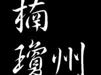 楠瓊州 広島県福山市出身 日本画家