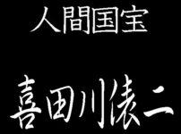 喜田川俵二 人間国宝