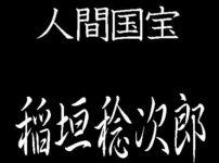 稲垣稔次郎 人間国宝 型絵染